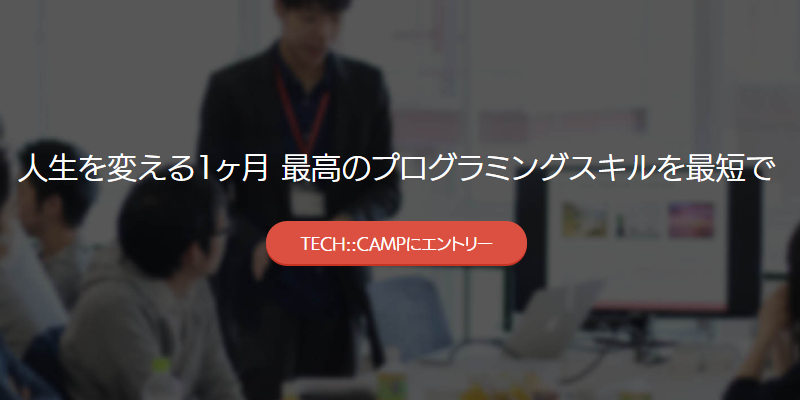 TECH::CAMP(テックキャンプ)のWebアプリケーションコースについての話し