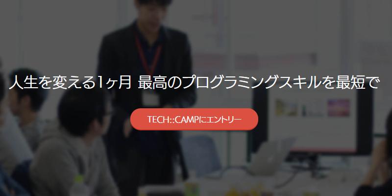 TECH CAMPの無料カウンセリングでTECH::EXPERTについて聞いて来た、って話し