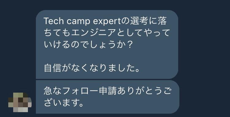 tech camp expertの選考に落ちたんですが…という質問に答えてみた