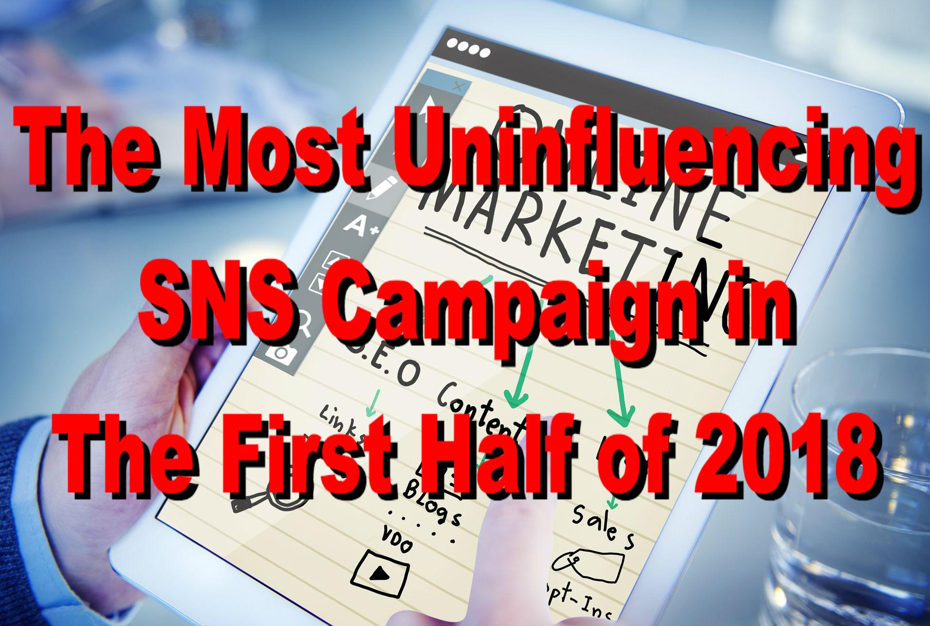 2018年最も影響力が無さそうなスニッカーズのマーケティングキャンペーンについて思った事。